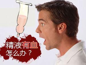 血精是什么情况引起的